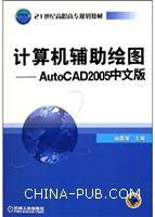 计算机辅助绘图--AutoCAD2005中文版