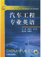 汽车工程专业英语