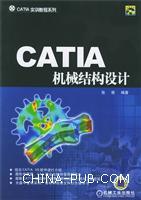 CATIA机械结构设计含1CD