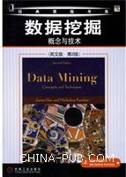数据挖掘概念与技术(英文版.第2版)