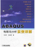 ABAQUS有限元分析实例详解含1CD