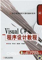 VisualC#程序设计教程