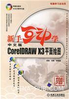 新手互动学--中文版CorelDRAWX3平面绘图含1CD