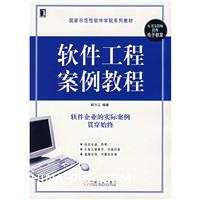 软件工程案例教程
