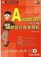 AutoCAD2007中文版辅助设计自学导航含1CD