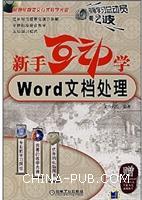 新手互动学--Word文档处理含1CD