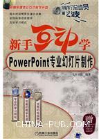 新手互动学--Powerpoint专业幻灯片制作含1CD