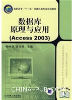 数据库原理与应用Access2003