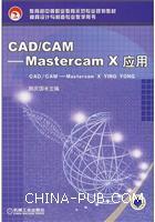 CAD/CAM--MastercamX应用
