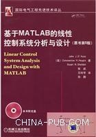 基于MATLAB的线性控制系统分析与设计原书第5版含1CD