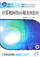 计算机网络应用教程