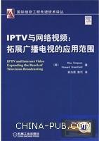 IPTV与网络视频:拓展广播电视的应用范围