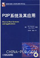 P2P系统及其应用
