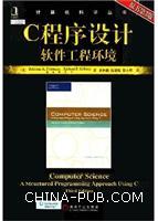C程序设计软件工程环境(原书第3版)