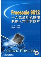 Freescale9S12十六位单片机原理及嵌入式开发技术