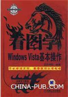 看图学WindowsVista基本操作
