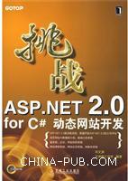 挑战ASP.NET2.0forC#动态网站开发(附光盘)