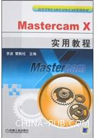 Mastercamx实用教程