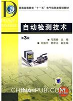 自动检测技术第3版