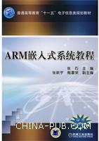 ARM嵌入式系统教程