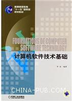 计算机软件技术基础