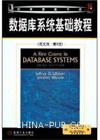 数据库系统基础教程(英文版.第3版)