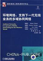环境网络:支持下一代无线业务的多域协同网络