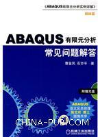 ABAQUS有限元分析常见问题与解答