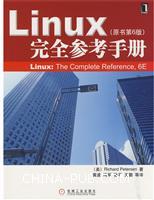 Linux完全参考手册原书第6版