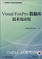 VisualFoxPro数据库技术及应用