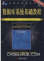 数据库系统基础教程(原书第3版)