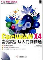 CorelDRAWX4案例实战从入门到精通1碟
