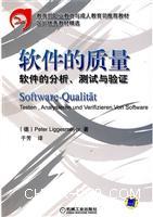 软件的质量