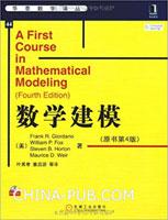 数学建模(原书第4版)1碟