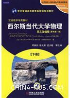 西尔斯当代大学物理下册英文改编版