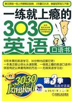 一练就上瘾的3030英语口语书第三季实战对话篇