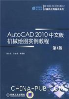 AutoCAD中文版机械绘图实例教程第4版
