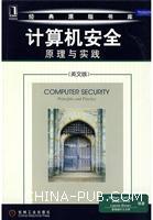 计算机安全原理与实践英文版