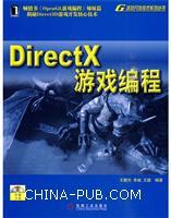DirectX游戏编程1碟