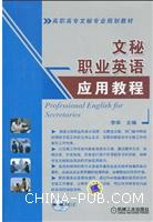 文秘职业英语应用教程