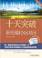 十天突破新托福Essays(附赠1MP3光盘+便携手册)