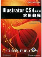 IllustratorCS4中文版实用教程