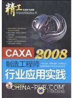 CAXA制造工程师2008行业应用实践