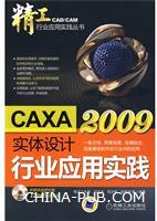 CAXA实体设计2009行业应用实践