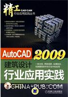 AutoCAD2009建筑设计行业应用实践