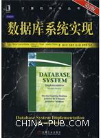 数据库系统实现