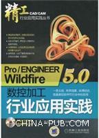 Pro/ENGINEERWildfire5.0数控加工行业应用实践