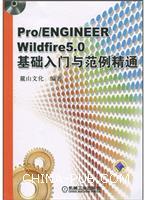 Pro/ENGINEERWildfire5.0基础入门与范例精通