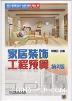 家居装饰工程预算(第2版)