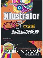 IllustratorCS5中文版标准实例教程